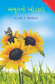 Amrut No Odkar Gujarati Book by I K Vijaliwala