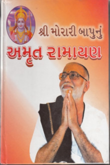 Amrut Ramayan Gujarati Book by Moraribapu