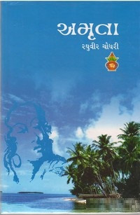 Amruta Gujarati Novel by Raghuvir Chaudhari