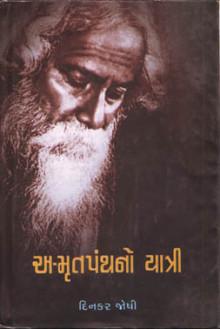 Amrutpanthno Yatri Gujarati Book Written By Dinkar Joshi