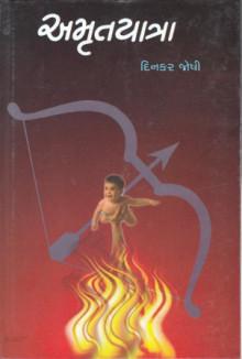 Amrutyatra Gujarati Book Written By Dinkar Joshi