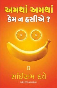 Amtha Amtha Kem Na Hasia Gujarati Book by Sairam Dave