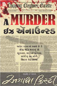A Murder is Announced Gujarati Book Buy Online
