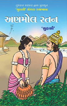 Anamol Ratan Gujarati Book by Suhasi