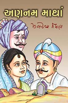Ananam Matha Gujarati Book by Zaverchand Meghani