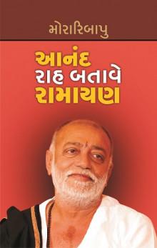 Anand rah batave ramayan Gujarati Book Written By Morari bapu