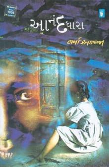 Ananddhara Gujarati Book Written By Varsha Adalja