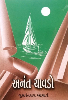 Anant Chavdo Gujarati Book Written by Gunvantray Aacharya Buy Online with Cash On Delivery and Best Discount Offer