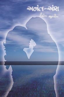 Anant Ansh Gujarati Novel by Sweta Sutaria