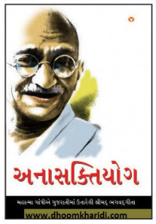 Anasakti Yoga Gujarati Book