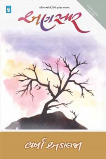 Anasar Gujarati Book by Varsha Adalja