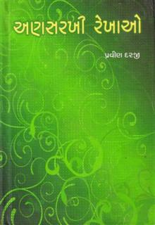 Anasarkhi Rekhao Gujarati Book by Pravin Darji