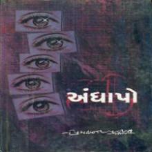 Andhapo Gujarati Book by Priyakant Parikh