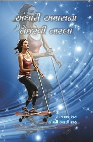 Andhari Amasna Tejasvi Tarla Gujarati Book Written By Dr Janak Shah