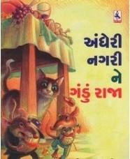 Andheri Nagri Ne Gandu Raja Gujarati Book (book)