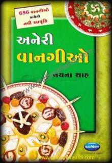 Aneri Vanagio Gujarati  Gujarati Book by Nayana Shah