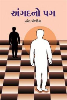Angadno Pag Gujarati Book by Haresh Dholakiya