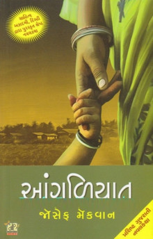 Angaliyat - આંગળીયાત  Gujarati Book by Joseph Macwan