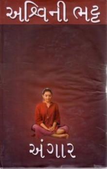 Angar Vol 1 Gujarati Book by Ashwini Bhatt