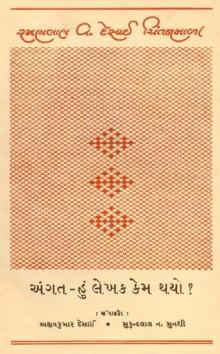 Angat Hun Lekhak Kem Thayo Gujarati Book Written By R V Desai