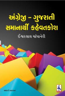 Angreji-Gujarati Samanrthi Kahevatkosh Gujarati Book Written By Ishwarlal Champanery