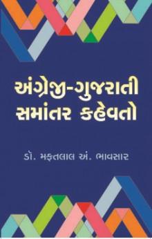 Angreji - Gujarati Samantar Kahevato Gujarati Book Written By Dr Mafatlal A Bhavsar