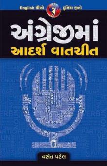 Angreji Ma Adarsh Vat Chit Gujarati Book by Vasant Patel