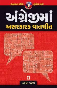 Angreji Ma Asarkarak Vat Chit Gujarati Book by Vasant Patel
