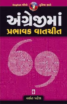 Angreji Ma Prabhavak Vat Chit Gujarati Book by Vasant Patel