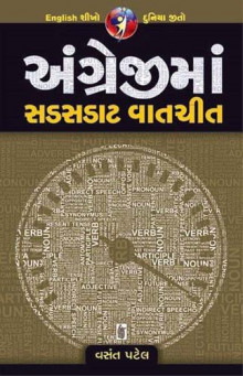 Angreji Ma Sadsadat Vat Chit Gujarati Book by Vasant Patel