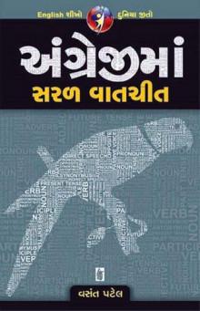 Angreji Ma Saral Vat Chit Gujarati Book by Vasant Patel