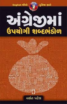 Angreji Ma Upyogi Shabd Bhandol Gujarati Book by Vasant Patel
