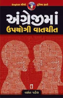 Angreji Ma Upyogi Vat Chit Gujarati Book by Vasant Patel