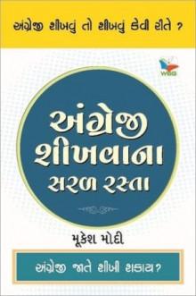 Angreji Shikhvana Saral Rasta Gujarati Book Written By Mukesh Modi