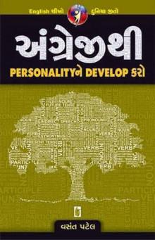 Angreji Thi Personality Ne Develop Karo Gujarati Book by Vasant Patel
