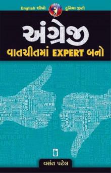 Angreji Vat Chit Ma Expert Bano Gujarati Book by Vasant Patel