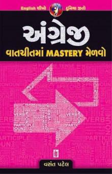 Angreji Vatchit Ma Mastery Melvo Gujarati Book by Vasant Patel