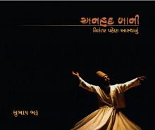 Anhad Bani gujarati book by Subhash Bhatt  અનહદ બાની - સુભાષ ભટ્ટ