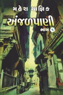 Anjal Pani - Anjalpaani Part 1,2 Gujarati Book by Mahesh Yagnik
