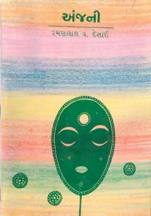 Anjani Gujarati Book Written By R V Desai