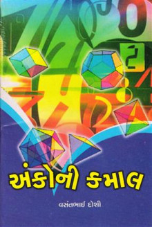 Ankoni Kamal Gujarati Book by Vasantbhai Doshi