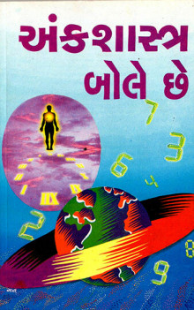 Ankshashtra Bole Gujarati Book Written By General Author