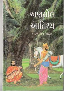 Anmol Aatithiya Gujarati Book by Shahbudin Rathod