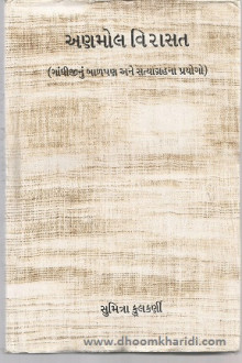 Anmol Virasat Part 1 To 3 Gujarati Book Written By Sumitra Kulkarni
