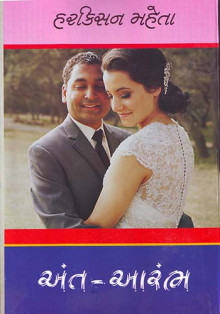 Ant Arambha Vol-1,2 Gujarati Book by Harkishan Mehta