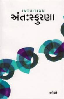AntahSphurana - Intuition  Gujarati Book Written By Osho