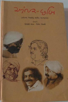 Antar-Chhabi Gujarati Book by Vinodbhai Meghani