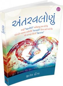 Antarvalonu Gujarati Book by Jitesh Donga