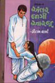 Antar Jagi Aarjoo Vol 1 Gujarati Book by Gautam Sharma
