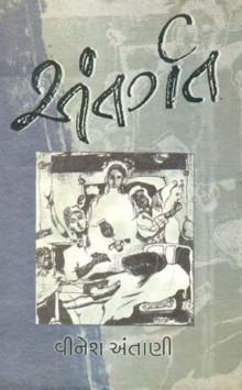 Antargat Gujarati Book Written By Vinesh Antani